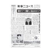 薬事ニュース 2016/11/11(薬事ニュース社) [電子書籍]
