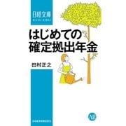 はじめての確定拠出年金(日経BP社) [電子書籍]