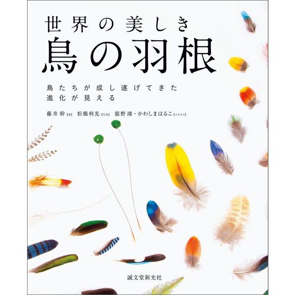 世界の美しき鳥の羽根(誠文堂新光社) [電子書籍]