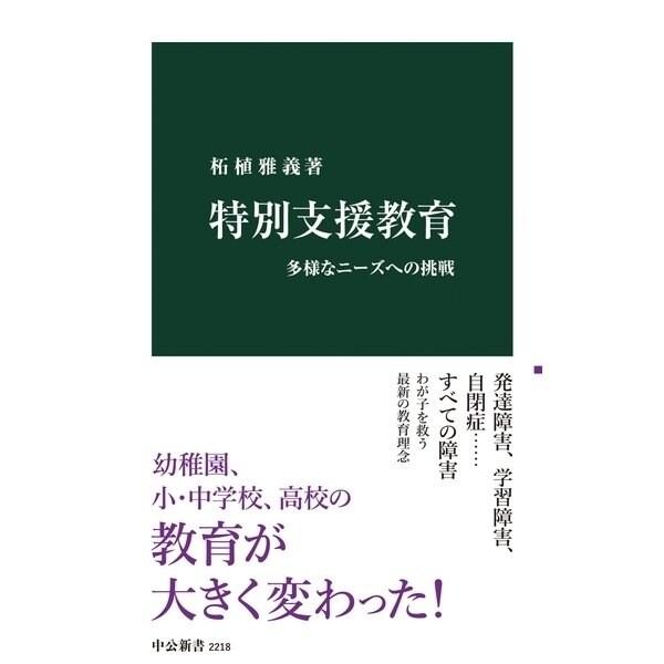 特別支援教育 多様なニーズへの挑戦(中央公論新社) [電子書籍]