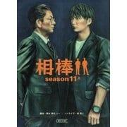 相棒 season11(上)(朝日新聞出版) [電子書籍]