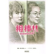 相棒 season11(中)(朝日新聞出版) [電子書籍]
