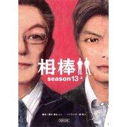 相棒 season13(上)(朝日新聞出版) [電子書籍]