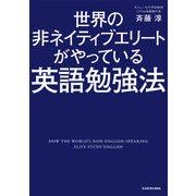 世界の非ネイティブエリートがやっている英語勉強法(KADOKAWA) [電子書籍]
