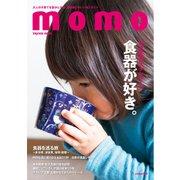momo vol.2 食器特集号(マイルスタッフ) [電子書籍]