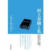 村上春樹と私―日本の文学と文化に心を奪われた理由(東洋経済新報社) [電子書籍]