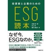 投資家と企業のためのESG読本(日経BP社) [電子書籍]