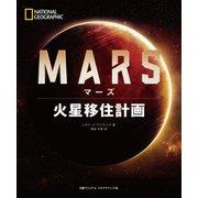 MARS(マーズ) 火星移住計画(日経ナショナルジオグラフィック社) [電子書籍]