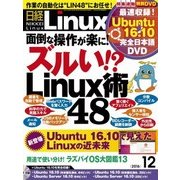 日経Linux 2016年12月号(日経BP社) [電子書籍]