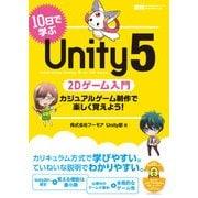 10日で学ぶUnity 5 2Dゲーム入門 カジュアルゲーム制作で楽しく覚えよう!(エムディエヌコーポレーション) [電子書籍]