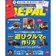 BE-PAL(ビーパル) 2016年12月号(小学館) [電子書籍]