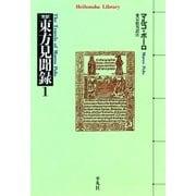 東方見聞録 1(平凡社) [電子書籍]