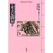 東方見聞録 2(平凡社) [電子書籍]