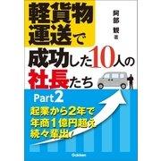 軽貨物運送で成功した10人の社長たち Part2(学研) [電子書籍]