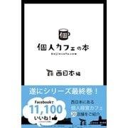 個人カフェの本 西日本編(学研) [電子書籍]