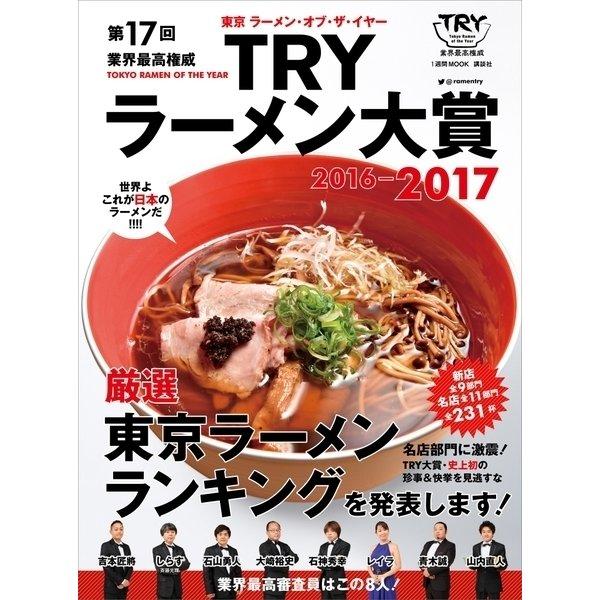 第17回 業界最高権威 TRYラーメン大賞 2016-2017(講談社) [電子書籍]