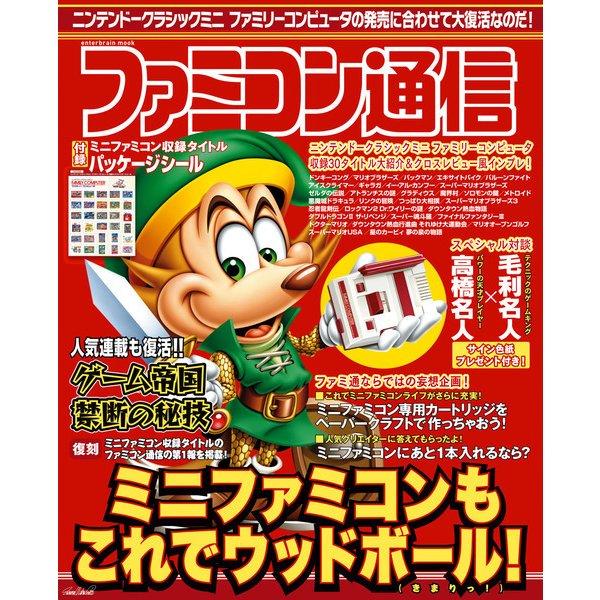 ファミコン通信(KADOKAWA Game Linkage) [電子書籍]