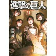 進撃の巨人 attack on titan(21)(講談社) [電子書籍]