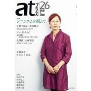 atプラス 26(太田出版) [電子書籍]