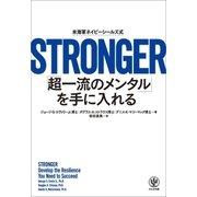 STRONGER 「超一流のメンタル」を手に入れる(かんき出版) [電子書籍]
