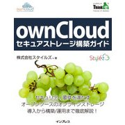 ownCloudセキュアストレージ構築ガイド(インプレス) [電子書籍]