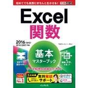 できるポケット Excel関数 基本マスターブック 2016/2013/2010/2007対応(インプレス) [電子書籍]