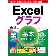できるポケット Excelグラフ 基本マスターブック 2016/2013/2010対応(インプレス) [電子書籍]