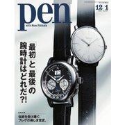 Pen(ペン) 2016年12/1号(CCCメディアハウス) [電子書籍]