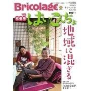 Bricolage(ブリコラージュ) 2016.冬号(七七舎) [電子書籍]