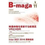 B-maga 2016年11月号(サテマガ・ビー・アイ) [電子書籍]