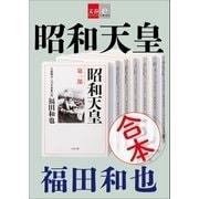 合本 昭和天皇【文春e-Books】(文藝春秋) [電子書籍]