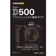 Nikon D500 プロフェッショナル撮影ガイド(今すぐ使えるかんたんmini) (技術評論社) [電子書籍]