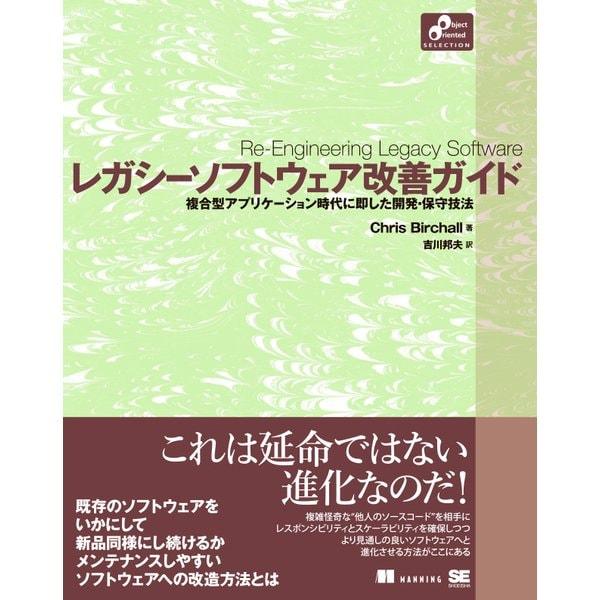 レガシーソフトウェア改善ガイド(翔泳社) [電子書籍]