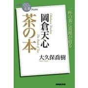 NHK「100分de名著」ブックス 岡倉天心 茶の本(NHK出版) [電子書籍]