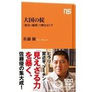 大国の掟 「歴史×地理」で解きほぐす(NHK出版) [電子書籍]