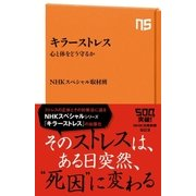 キラーストレス 心と体をどう守るか(NHK出版) [電子書籍]