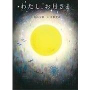 わたし、お月さま (NHK出版) [電子書籍]