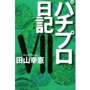 パチプロ日記VII(ガイドワークス) [電子書籍]