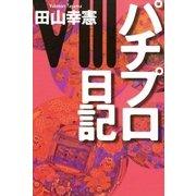 パチプロ日記VIII(ガイドワークス) [電子書籍]