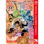 ONE PIECE カラー版 76(集英社) [電子書籍]