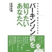 NHK出版 病気がわかる本 パーキンソン病を知りたいあなたへ(NHK出版) [電子書籍]