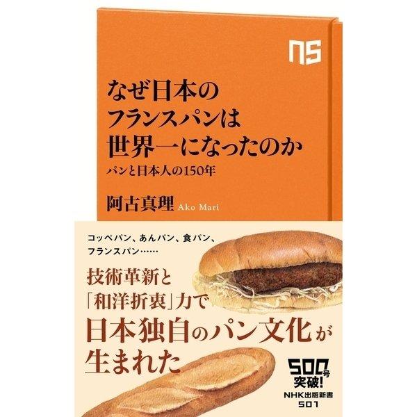 なぜ日本のフランスパンは世界一になったのか パンと日本人の150年(NHK出版) [電子書籍]