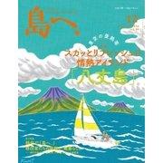 島へ。 90号(海風舎) [電子書籍]