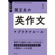 大学入試 関正生の英作文 プラチナルール(KADOKAWA) [電子書籍]
