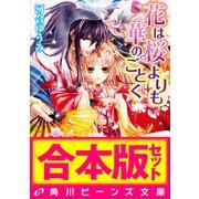 【合本版】花は桜よりも華のごとく 全8巻(KADOKAWA) [電子書籍]