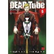 DEAD Tube ~デッドチューブ~ 6(秋田書店) [電子書籍]