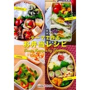 テーマで作るお弁当レシピ(幻冬舎) [電子書籍]