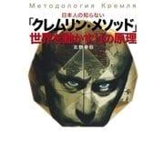 日本人の知らない「クレムリン・メソッド」 世界を動かす11の原理(集英社インターナショナル)(集英社) [電子書籍]