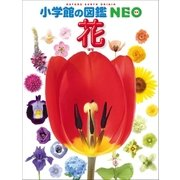 小学館の図鑑NEO 花(小学館) [電子書籍]
