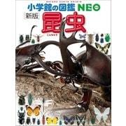 小学館の図鑑NEO〔新版〕昆虫(小学館) [電子書籍]